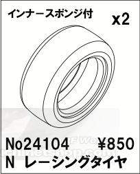 ABC-Hobby 24104 1/10m N Racing Tire (Slicks)