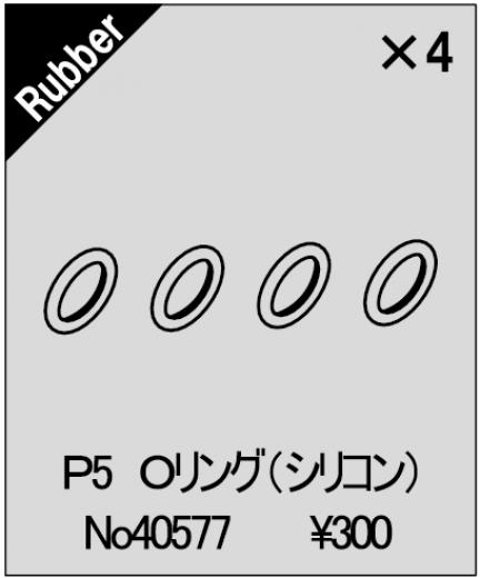 ABC-Hobby 40577 Grande Gambado P5 Silikon O-Ringe