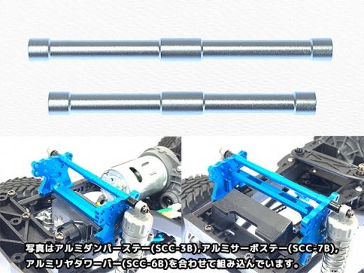 Square SCC-108S Tamiya CC-02 Shock Stay Rod Silver