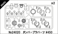 ABC-Hobby 24020 Genetic/Goose Dämpfer-Kunststoffteile