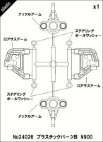 ABC-Hobby 24026 Genetic/Goose Lower Arm / Knuckle