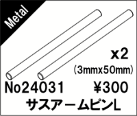 ABC-Hobby 24031 Genetic Lower Arm Pin (2)
