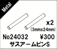 ABC-Hobby 24032 Genetic Upper Arm Pin (2)