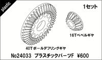 ABC-Hobby 24033 Genetic Kegelräder
