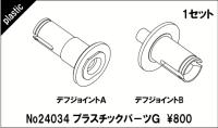 ABC-Hobby 24034 Genetic/Goose Kugeldiff-Abtriebe