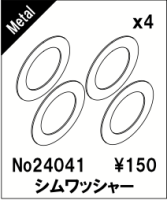 ABC-Hobby 24041 Genetic/Goose Shims for Diff Gear