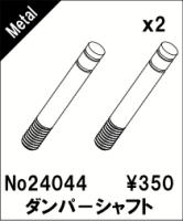 ABC-Hobby 24044 Genetic/Goose Dämpfer-Kolbenstangen