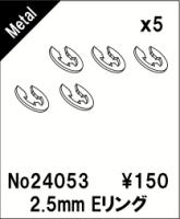 ABC-Hobby 24053 Genetic/Goose Dämpfer E-Clipse 2.5mm