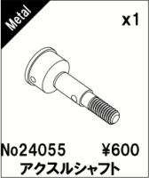ABC-Hobby 24055 Genetic/Goose CVD Axle Shaft