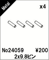 ABC-Hobby 24059 Genetic/Goose 9.8x2mm Stift
