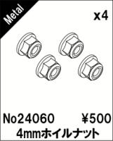 ABC-Hobby 24060 Genetic/Goose M4 Radmuttern (4)