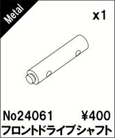 ABC-Hobby 24061 Genetic Vordere Kardan-Mittelwelle