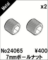 ABC-Hobby 24065 Genetic/Goose 7mm Aufhängungsschraube