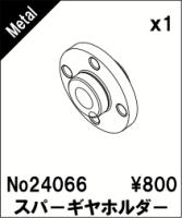 ABC-Hobby 24066 Genetic/Goose Alu Spur Gear Hub
