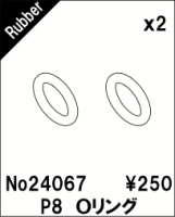 ABC-Hobby 24067 Genetic/Goose Antriebs O-Ringe P8