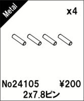 ABC-Hobby 24105 Genetic/Goose 7.8x2mm Pin