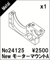 ABC-Hobby 24125 Genetic Motor Mount Plate A