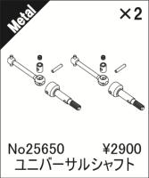 ABC-Hobby 25650 Gambado CVD Antriebswellen (2)