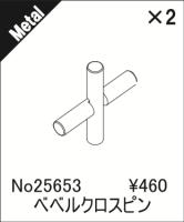 ABC-Hobby 25653 Gambado Diff Kreuzzapfen Set
