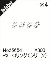 ABC-Hobby 25654 Gamabdo O-Rings (P3)