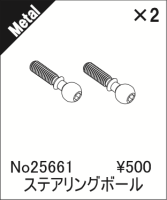 ABC-Hobby 25661 Gambado Suspension Balls