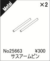 ABC-Hobby 25663 Gambado Suspension Arm Pins