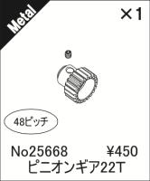 ABC-Hobby 25668 Gambado 48dp 22T Motorritzel