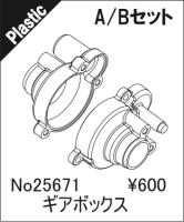 ABC-Hobby 25671 Gambado Gear Box A/B