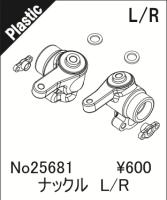 ABC-Hobby 25681 Gambado Knuckles
