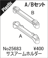 ABC-Hobby 25683 Gambado Suspension Arm Holder