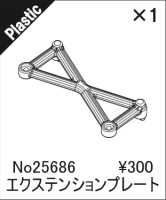 ABC-Hobby 25686 Gambado Body Mount Extension Plate