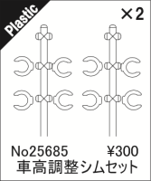 ABC-Hobby 25685 Gambado Ride Height Adjustment Spacer