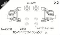 ABC-Hobby 25691 Gambado Suspension Arm Set
