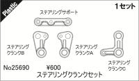 ABC-Hobby 25690 Gambado Steering Crank Set