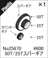 ABC-Hobby 25670 Gambado 50T/25T Spur Gear Set