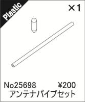 ABC-Hobby 25697 Gambado Antenna Pipe