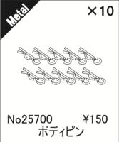 ABC-Hobby 25700 Gambado Body Clips (10)