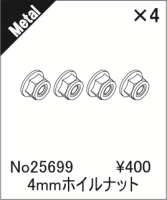 ABC-Hobby 25699 Gambado M4 Radmuttern (4)