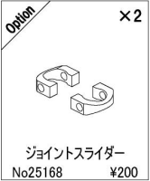 ABC-Hobby 25168 Gambado Joint Sliders