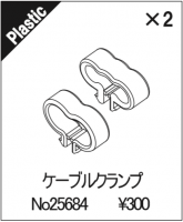 ABC-Hobby 25683 Gambado Cable Clamp (2 pcs.) for FRP/CFRP Chassis