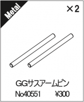 ABC-Hobby 40551 Grande Gamabdo Suspension Pin  (2)