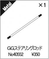 ABC-Hobby 40552 Grande Gamabdo Steering Rod