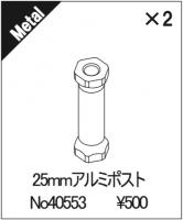 ABC-Hobby 40553 Grande Gamabdo 25mm Alu ost