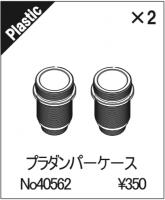 ABC-Hobby 40562 Grande Gamabdo SDamper Case (2)