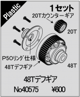 ABC-Hobby 40575 Grande Gambado Diff Gear 48T (replaces 25669)