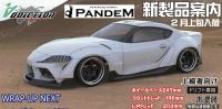 Addiction AD-RB4-1 1/10 Toyota GR Supra for PANDEM 247mm